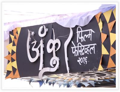 ankur-film-festival